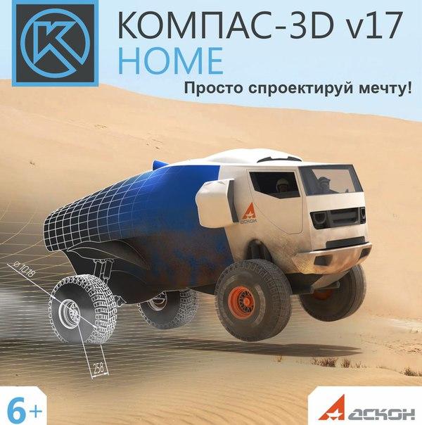 КОМПАС-3D v17 Home (на 4 ПК)