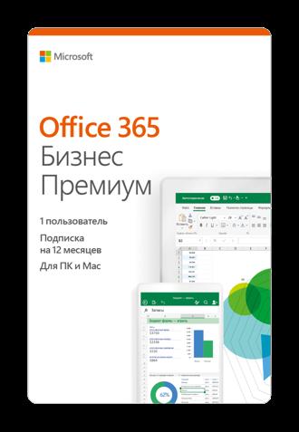 Office 365 Бизнес Премиум
