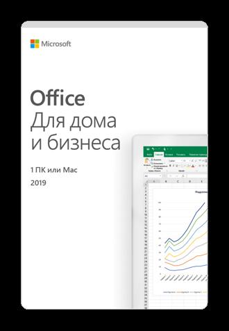 Office Для дома и бизнеса 2019