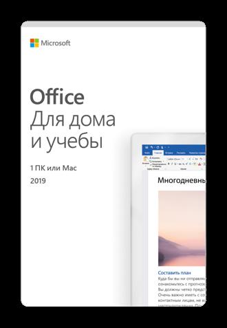Office Для дома и учебы 2019