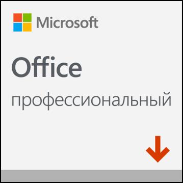 Office Профессиональный 2019