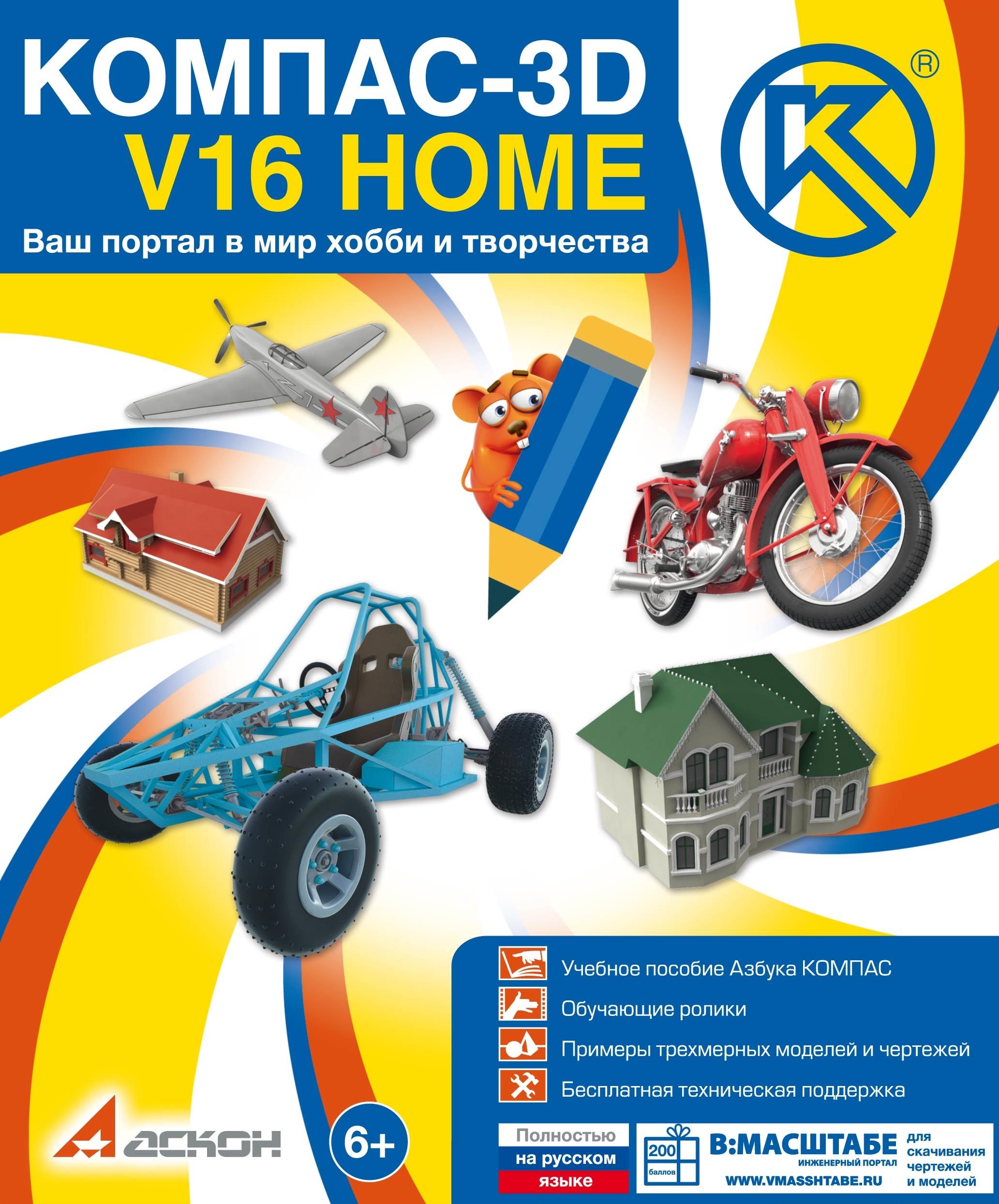 КОМПАС-3D V16 Home 1 ПК (лицензия на 1 год)