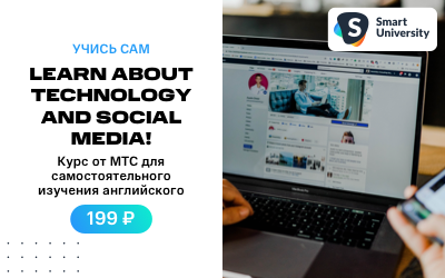 Электронный сертификат Smart University - Learn about technology and social media! (15 уроков)