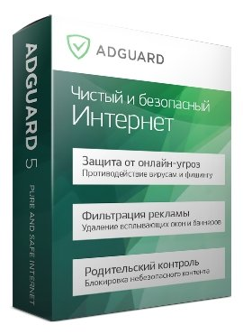 Стандартные лицензии к интернет-фильтру Adguard, 1 год 5 ПК