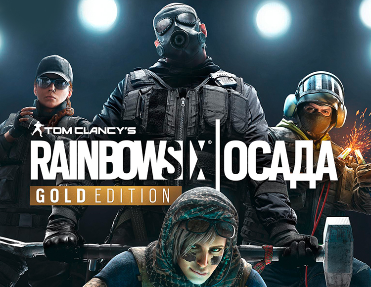 Tom Clancy's Rainbow Six Осада - Gold Edition (Year 5)