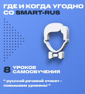 """Электронный сертификат для лицензионного доступа к платформе """"Программа для самостоятельного обучения, Русский речевой этикет - повышаем уровень! (все уроки)"""""""