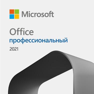 Bürofachmann 2021