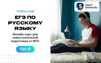 Электронный сертификат Smart University - Курс подготовки к ЕГЭ по Русскому языку (20 уроков)