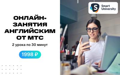 Электронный сертификат Smart University - 2 индивидуальных урока (по 30 минут) с Преподавателем (для любого возраста, Английский, Русский, Математика)