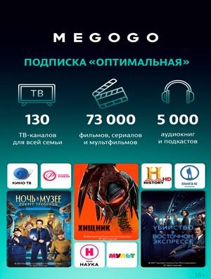 """Подписка Кино и ТВ: """"Оптимальная"""", на 12 месяцев"""
