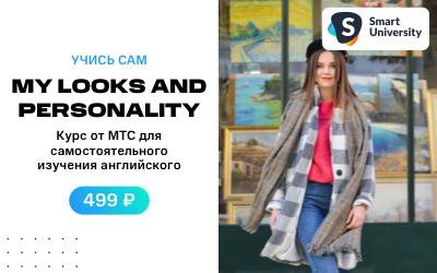Электронный сертификат Smart University - My looks and personality (6 уроков)