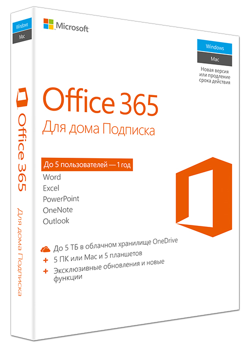 Office 365 для дома. 5 ПК или Mac (Электронная лицензия на 1 год)