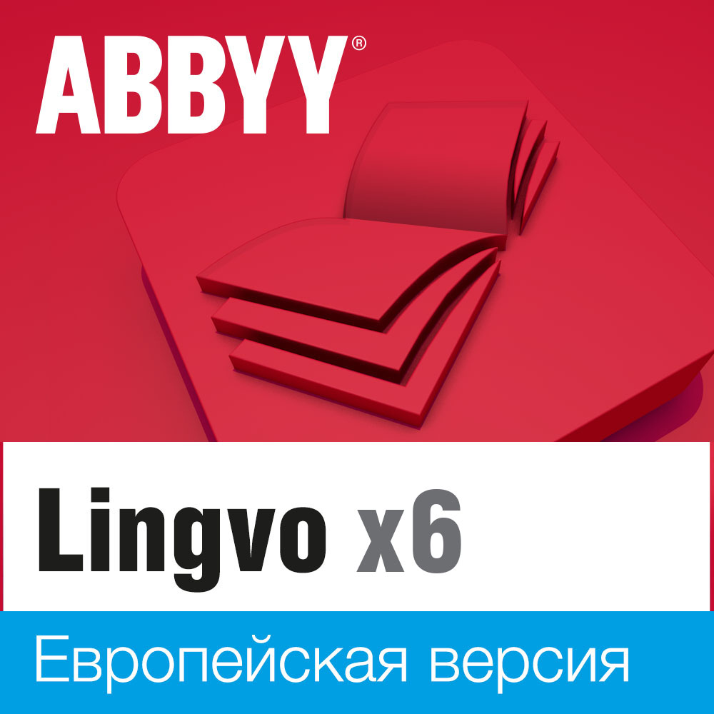 ABBYY Lingvo x6 Европейская
