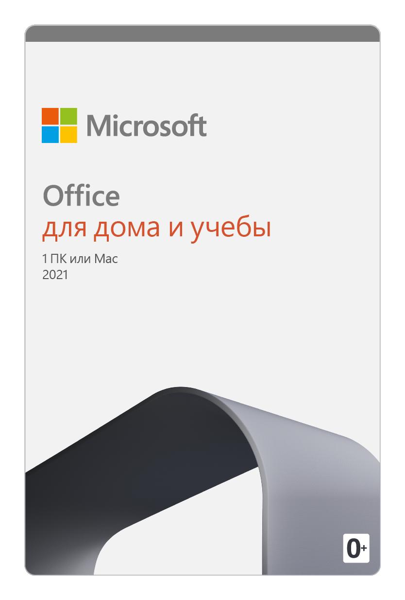 Office Для дома и учебы 2021