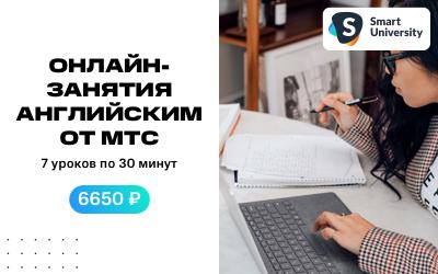 Электронный сертификат Smart University - 7 индивидуальных уроков (по 30 минут) с Преподавателем (для любого возраста, Английский, Русский, Математика)