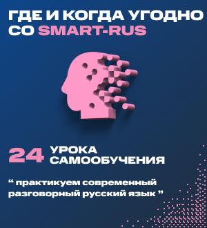 """Электронный сертификат для лицензионного доступа к платформе """"Программа для самостоятельного обучения, Практикуем современный разговорный Русский язык (все уроки)"""""""