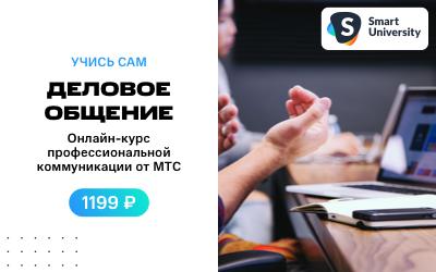 Электронный сертификат Smart University - Деловое общение (10 уроков)