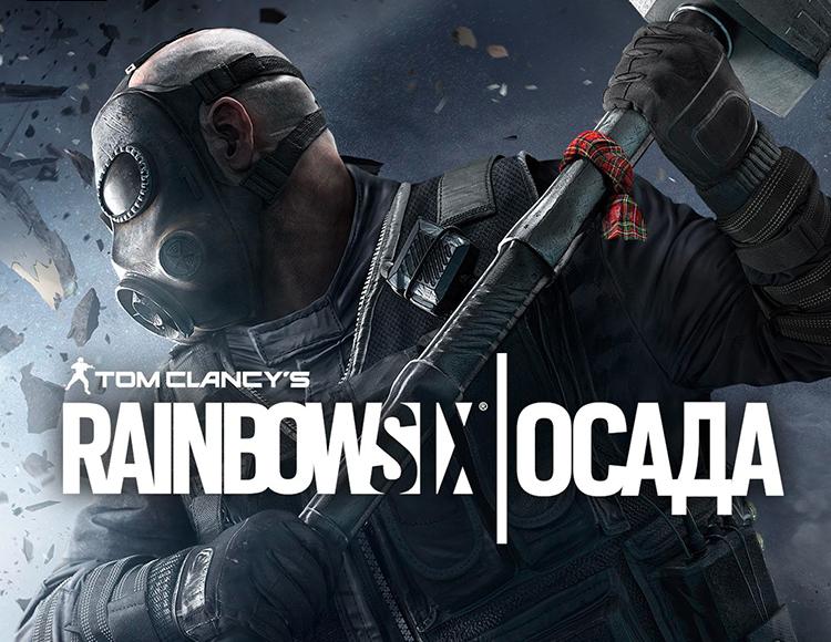 Tom Clancy's Rainbow Six Осада - Standard Edition (Year 5)