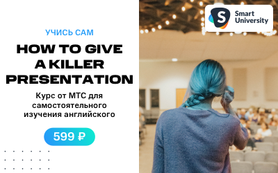 Электронный сертификат Smart University - How to give a killer presentation (6 уроков)