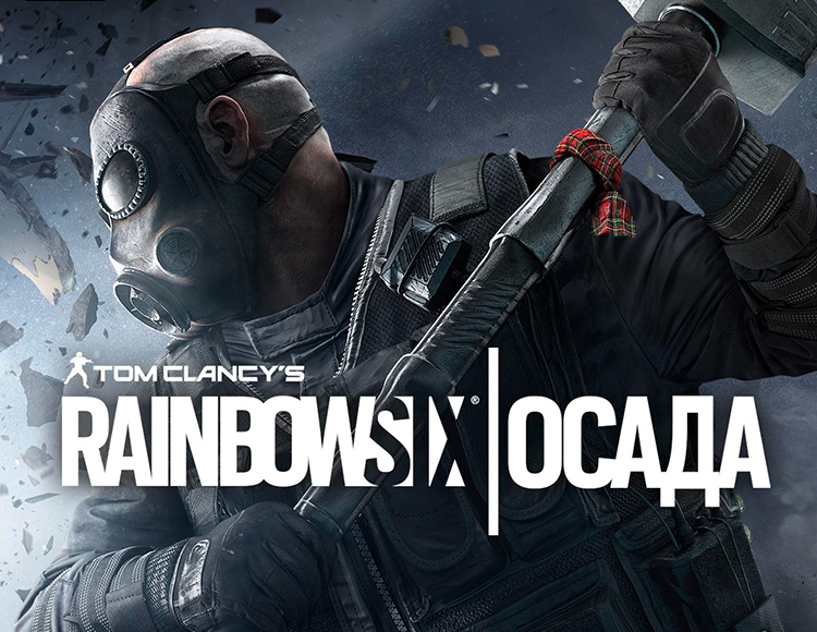 Tom Clancy's Rainbow Six Осада – Year 5 Pass