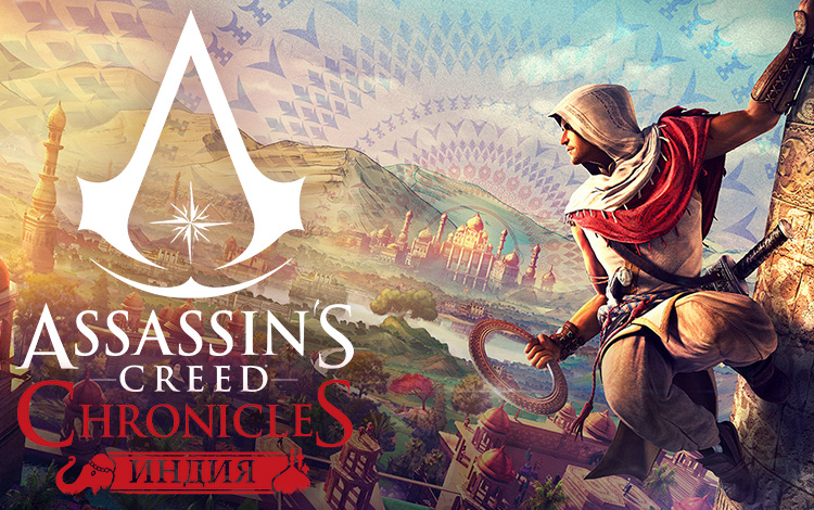 Assassins Creed Chronicles Индия