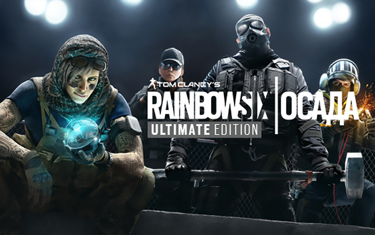 Tom Clancy's Rainbow Six Осада - Ultimate Edition (Year 4)