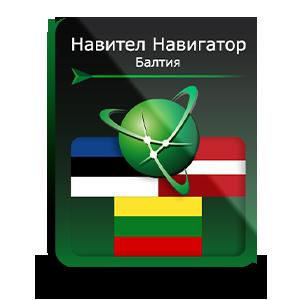"""Навигационная система """"Навител Навигатор"""" с пакетом карт Балтия"""