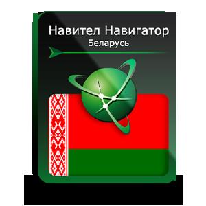 Навител Навигатор. Республика Беларусь