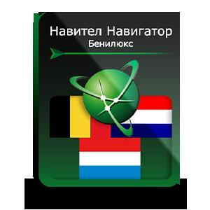 Навител Навигатор. Бенилюкс (Бельгия/Нидерланды/Люксембург)