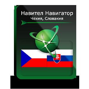 Навител Навигатор. Чешская республика, Словакия