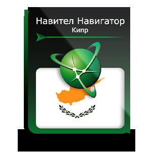 Навител Навигатор. Кипр