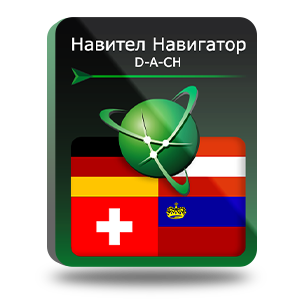 Навител Навигатор. D-A-CH (Германия/Австрия/Швейцария/Лихтенштейн)