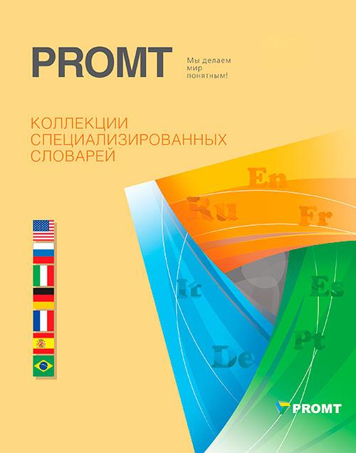 Коллекция словарей PROMT 19