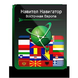 """Навигационная система """"Навител Навигатор"""" с пакетом карт Восточная Европа"""