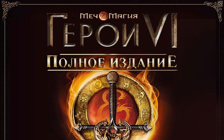 Меч и Магия: Герои VI. Полное издание