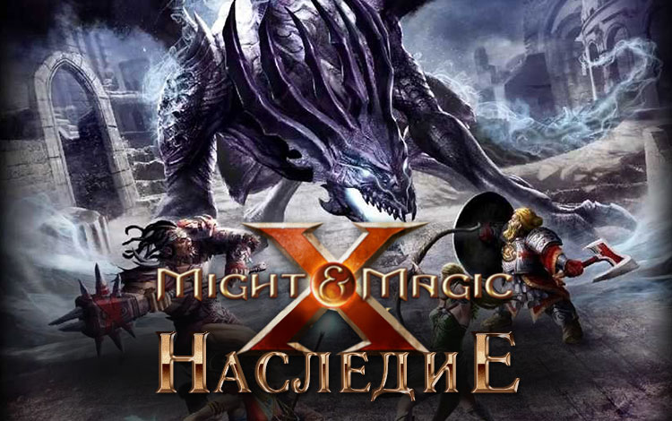 Меч и Магия X. Наследие