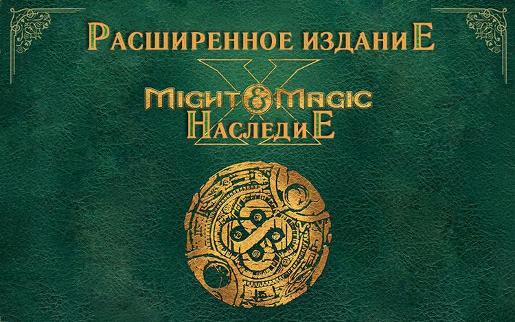 Меч и Магия X. Наследие Расширенное издание