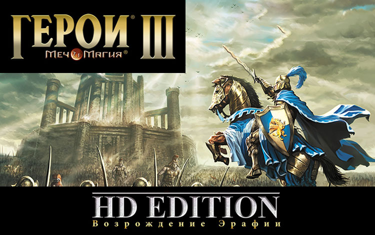 Меч и Магия. Герои III. Возрождение Эрафии. HD Edition