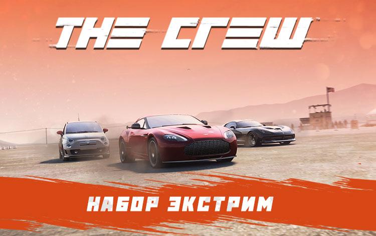 The Crew - Набор Экстрим