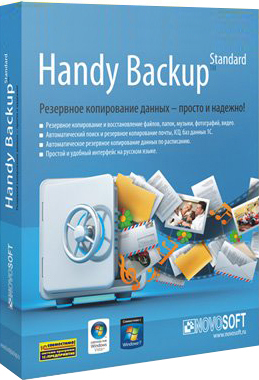 Handy Backup Standard 8 (2 - 3)