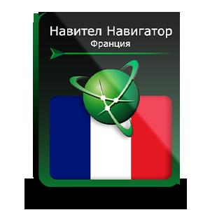Навител Навигатор. Франция