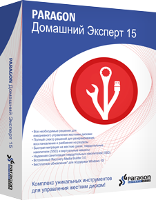 Домашний Эксперт (Hard Disk Manager Suite), single license