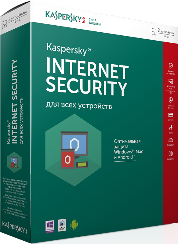 Kaspersky Internet Security, 2 лиц., 1 год, Базовая, Download Pack