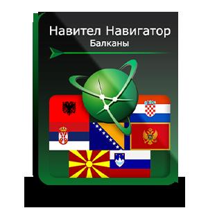 Навител Навигатор. Балканы (Албания/Босния и Герцеговина/Хорватия/Македония/Монтенегро/Сербия/Словения)