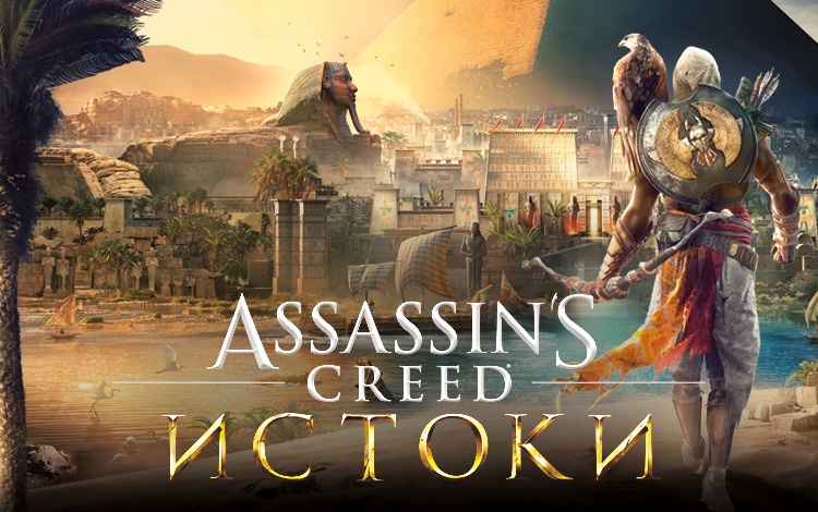 Assassins Creed Истоки