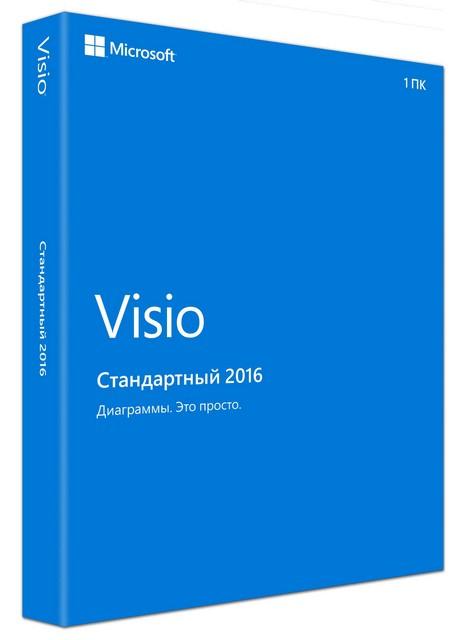 Visio стандартный 2016