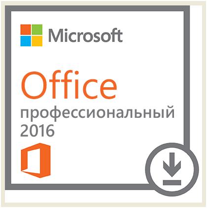 Office профессиональный 2016