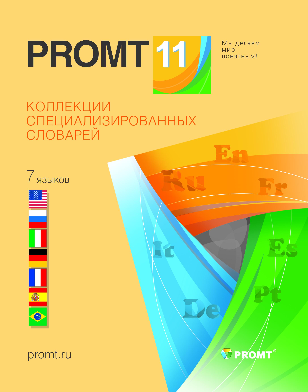 Коллекция словарей PROMT 11