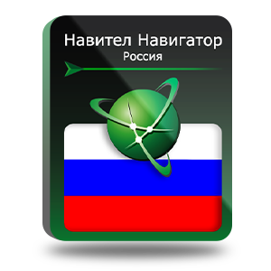 Навител Навигатор. Россия