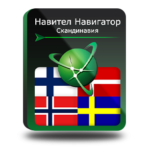 "Навигационная система ""Навител Навигатор"" с пакетом карт Скандинавия"